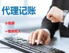 会计专业代理记账,工商注册,税务登记