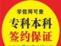 潍坊成教、潍坊学历教育、潍坊继续教育、潍坊成考、潍坊函授