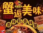 虾模蟹样加盟费多少蒸汽海鲜火锅加盟大锅蒸海鲜餐厅加盟