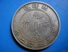在北京光绪元宝银币鉴定 老师免费鉴定估价 快速出手