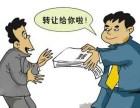 汉阳区墨水湖北路王家湾公司注册代办执照股权转让代办公司注销