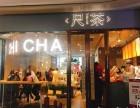 深圳尺茶CHICHA加盟费多少钱 尺茶加盟电话多少