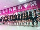 东莞万江香港星秀舞蹈培训学校舞蹈培训机构舞蹈班舞蹈培训