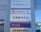 北京电信兆维机房,酒仙桥机房服务器托管