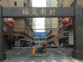 观澜城中村店铺转让 除了不能做明火 其他不限行业
