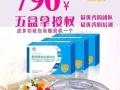 中国灸、衡欣益生菌招代理加盟 养生保健
