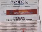 东北亚北方商品交易中心招商
