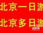 中国青年旅行社长城旅游特价活动团购价仅50