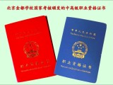 报考中高级服装职业资格书,制版师证可领取国家资金补贴