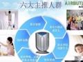 BREATHE AIR 招代理 清洁环保 投资金额