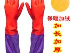 爆款 加绒加长家务手套 加厚保暖橡胶手套 洗碗洗衣胶皮乳胶手套