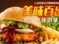 炸鸡汉堡加盟排行榜餐饮加盟店10大品牌西式快餐加盟