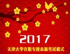 天津大学金融会计财务管理专升本二学位招生说明