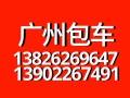 广州包车 7~47座 接送包车 cjw961848微