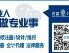 吉昌商标注册/专利申请/法律诉讼,专业人做专业事
