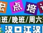 武汉高端电脑培训学校//电脑初级培训班