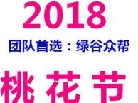 平谷桃花节 平谷赏桃花 桃花节一日游报价及周边景区路线