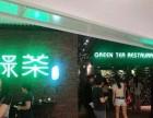 北京绿茶餐厅 绿茶餐厅加盟 绿茶餐厅