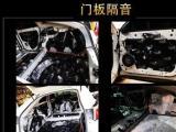 太原唱响人生启辰T90汽车音响改装升级雷贝琴