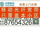 青岛移动宽带50兆2年120元