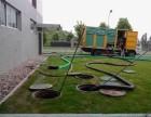 苏州虎丘区专业清理隔油池清理化粪池疏通厕所阴沟污水井