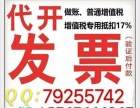开,广州正规,机打普通发票,机打增值,广东发票
