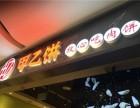 北京甲乙饼在哪加盟 甲乙饼加盟花多少钱