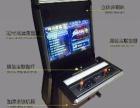 32寸液晶格斗机 大型投币游戏机 街机 街霸 拳皇
