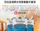美国原装进口RPM立帕麦 瓦拉圣透明水性聚氨脂木器漆