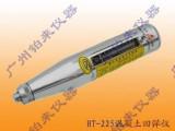 供应混凝土回弹仪ZC3-A/砼回弹仪HT225