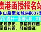 桂林电子科技大学成人高考招生报名中