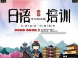 大連日語培訓富海日語N1N2零起點考試培訓熱招中
