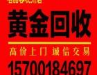 杭州实体店高价回收黄金手镯项链戒指名表名包奢侈品变现快