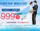 兰州婚纱摄影价格报价,青海湖旅拍999元!