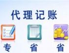 专业代理记账、公司注册免费、资质办理,审记业务