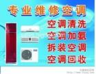 吴中区夏-普空调(全市)统一24小时维修热线
