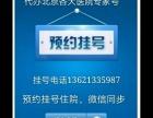 北京宣武医院北京天坛医院北京同仁医院北京儿童医院挂号