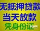 南京江宁淳化贷款急用钱 1-50万当场拿钱 利息全市最低