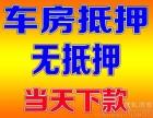 天津房产抵押贷款详细聊聊