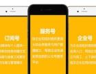 黄石微信爆客系统+裂变红包系统+商家活动推广+微商