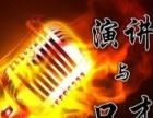 重庆专业的演讲培训学校有哪些?