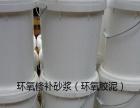 辽宁环氧修补砂浆、环氧胶泥、环氧灌浆料
