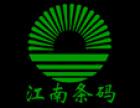 中岛江南条码加盟