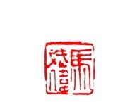 河南开封三悟书堂书法高考培训中心2017年招生简章