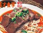 【津市牛肉粉技术加盟】津市牛肉粉整店技术投资1万下