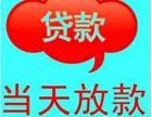 湘潭无抵押信用贷款,当天下款,方便省心!