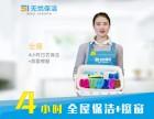 武汉无忧保洁,日常保洁家庭保洁,特价优惠