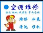安庆太湖县空调维修 移机 加氟 保养 上门服务电话