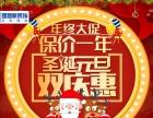 遵义理想家装饰年终圣诞元旦双庆惠,装修立减5万元,享豪华家电