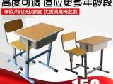 沈阳中小学生课桌椅厂家批发高度可调结实耐用培训班桌椅组合套装